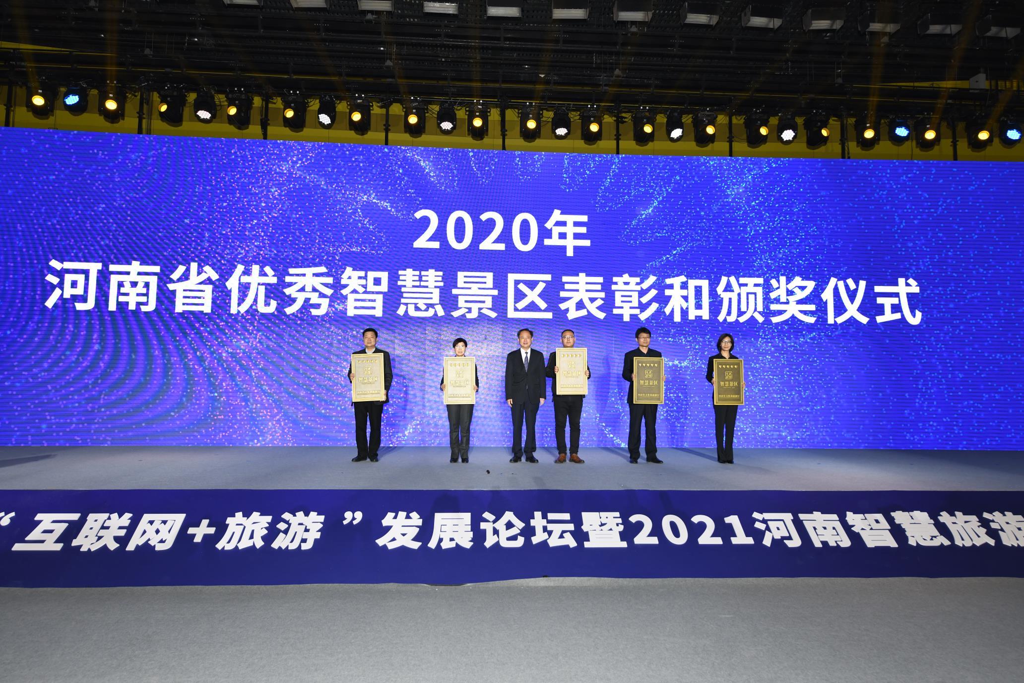 河南省文化和旅游厅关于表彰2020年度智慧