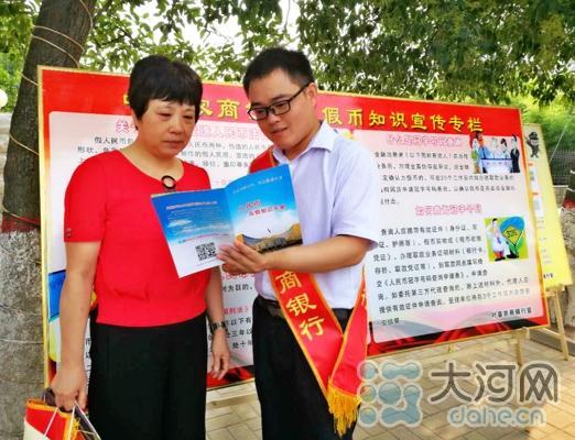 叶县农商行员工在向群众普及金融知识