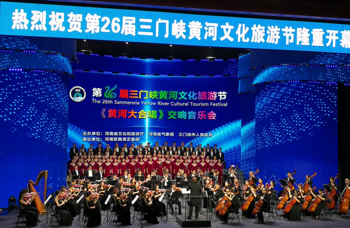 拥抱黄河,点亮美丽——第二十六届三门峡黄河文化旅游节开幕