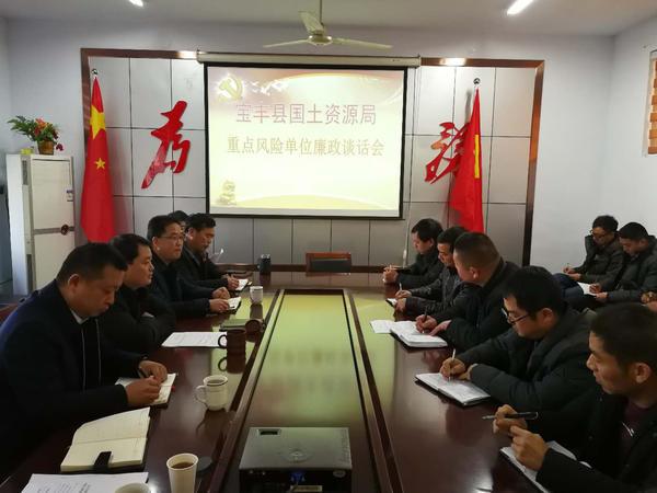必发彩票怎么样:宝丰县国土资源局召开部门重点风险单位节前廉政谈话会