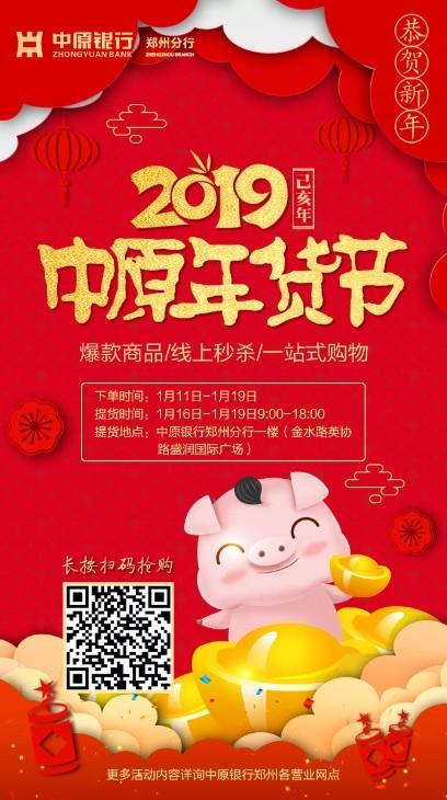 中原银行20190114河南年货-21.jpg