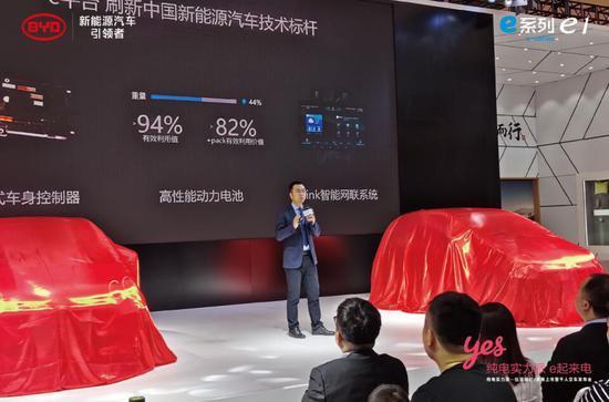 比亚迪汽车销售有限公司华北营销中心总监石光先生致辞