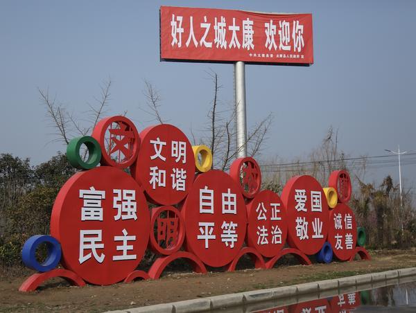 """54人上榜中国好人榜 太康何以成就""""中国好人之城"""""""