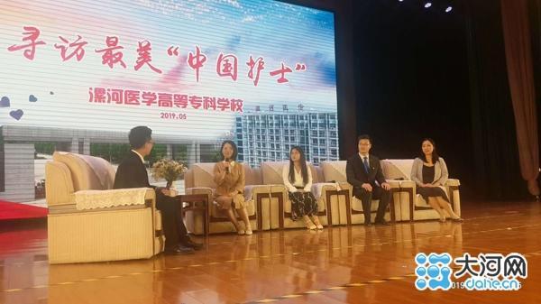 """最美""""中国护士""""重返母校漯河医专 现身说法感动千余在校师生"""