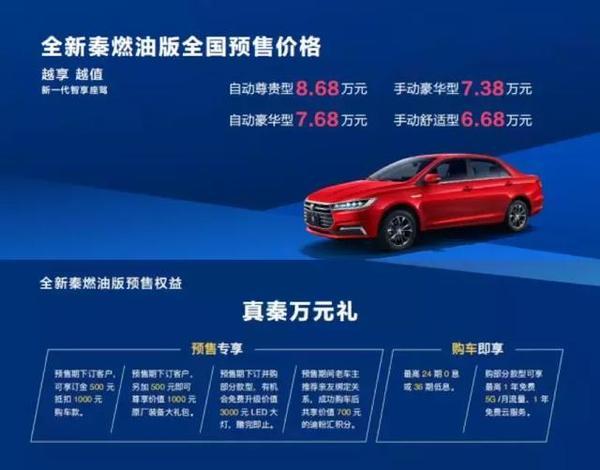 全新秦开启全球预售,燃油版、EV齐上,高性价比引关注