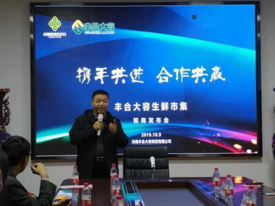 河南首家土特产专业卖场丰合大容转型升级 定位主攻生鲜