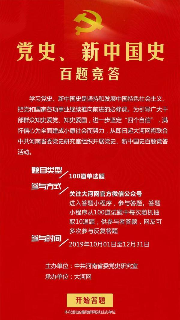 挑战开始!党史、新中国史百题竞答邀你来答题!