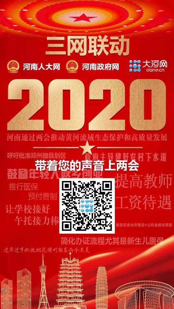 三网联动征集民意 2020年河南两会网友关心啥期待啥
