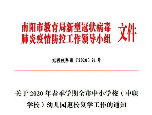 重要通知!南阳市高一高二4月27日返校复学 其他年级也定了