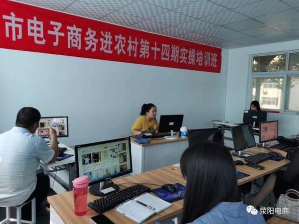 荥阳市商务局成功举办荥阳市电子商务进农村第十四期淘宝初级班