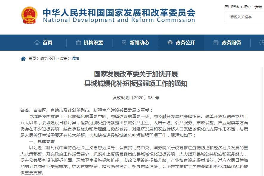好消息!河南5县市入选全国县城新型城镇化建设示范名单