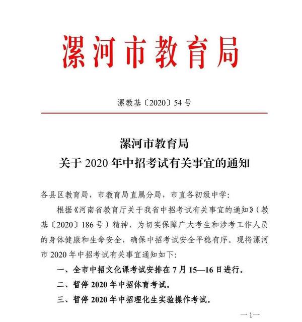 漯河中考时间确定,暂停体育和理化生实验操作考试