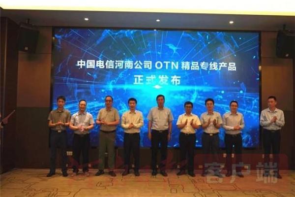 中国电信河南公司OTN精品专线产品发布会成功举行