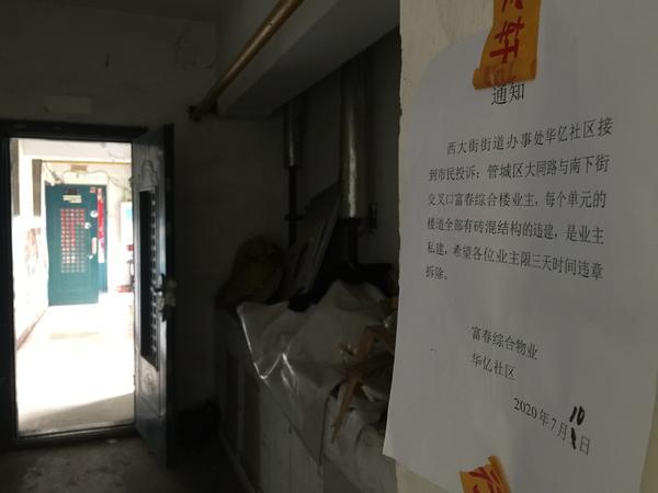 """从3楼到7楼全被""""瓜分""""!郑州富春公寓小区公共楼道圈占成风"""