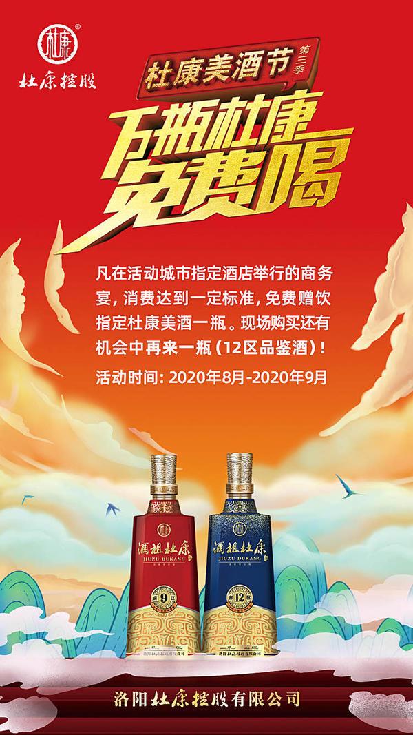 多城联动,万瓶赠饮 酒祖杜康美酒节第三季来袭!