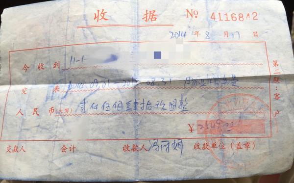 河南黄金帝物业服务有限公司6年不给业主开发票 税务部门:罚款8000元,涉嫌偷税正在调查