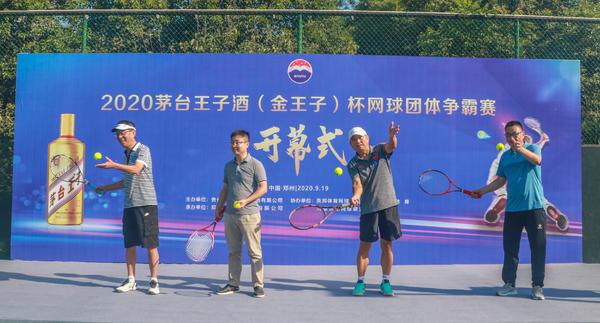 2020茅台王子酒(金王子)杯网球团体争霸