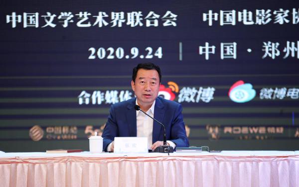 2020年中国金鸡百花电影节新闻发布会在郑州举行