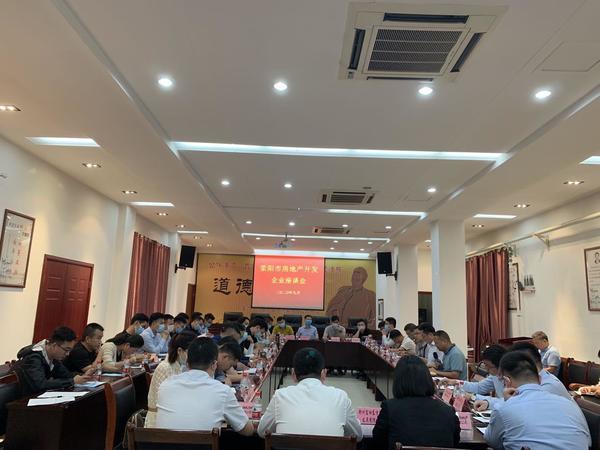 荥阳市召开房地产开发企业座谈会 搭平台送服务强信心稳市场