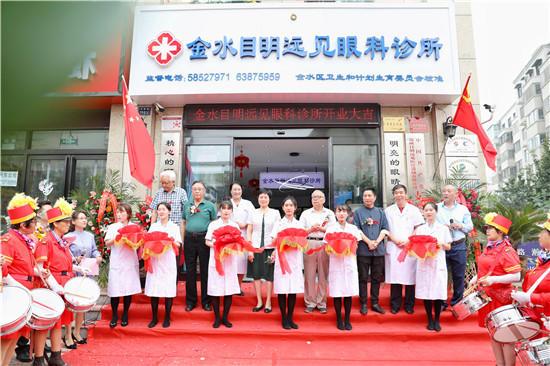 郑州金水目明远见眼科诊所正式开业 守护市民眼健康!