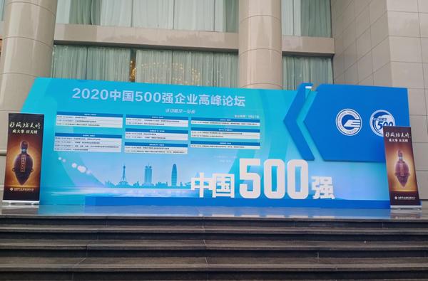 彩陶坊天时出彩2020中国企业500强高峰论坛欢迎晚宴