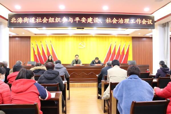 济源北海街道召开社会组织参予五谷丰登建设、社会治理工作会议