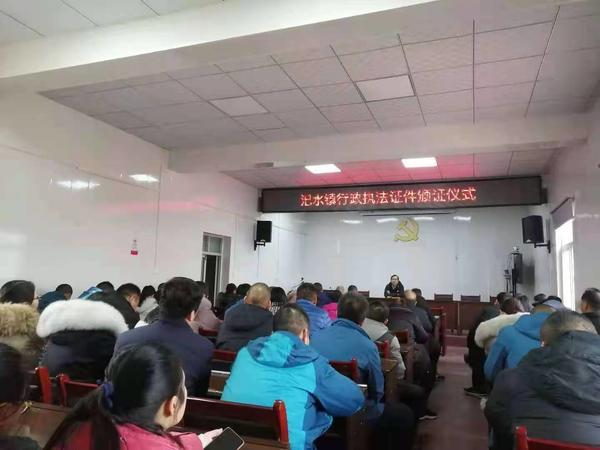 荥阳市汜水镇举行行政执法证件颁证仪式