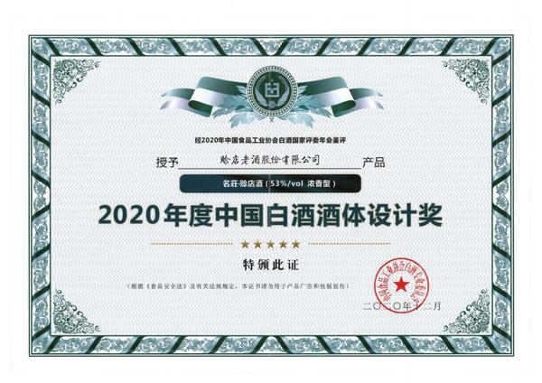豫酒骄傲!赊店·名莊酒荣膺全国白酒品质评比第二名