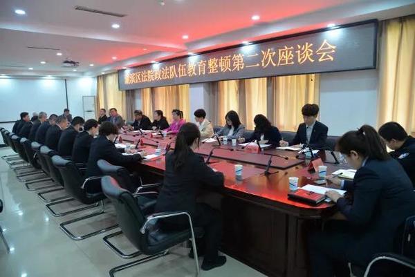 三门峡市湖滨区法院召开政法队伍教育整顿第二次座谈会
