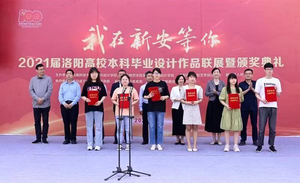 洛阳高校毕业设计作品展在新安县成功举办