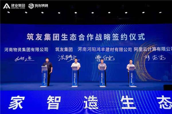 筑友家智造生态大会在郑举行,大咖纵论行业新生态