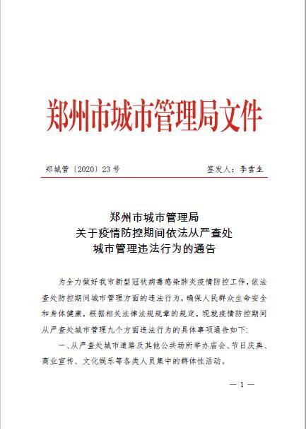 疫情防控期间,郑州从严查处九种违法行为