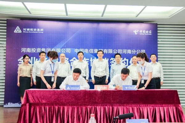 河南投资集团与中国电信河南公司签署全业务战略合作协议