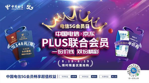 中国电信京东PLUS联合会员,一年送你2400元!还有5折安慕希酸奶