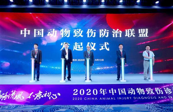 我国首部动物致伤诊治专著发布 2020中国动物致伤诊治高峰论坛举办
