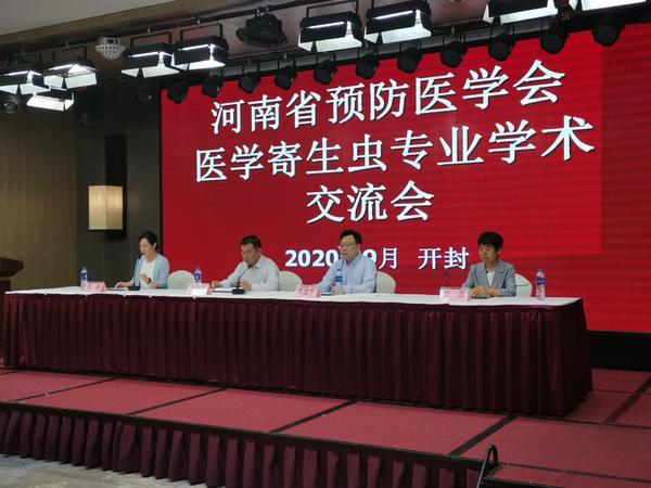 河南省预防医学会医学寄生虫专业委员会换届工作顺利完成