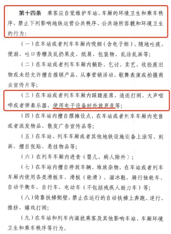 禁止手机外放声音!郑州地铁已从9月起施行