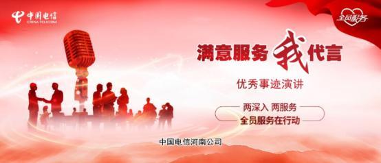 """中国电信河南公司开展""""满意服务我代言""""优秀事迹演讲"""
