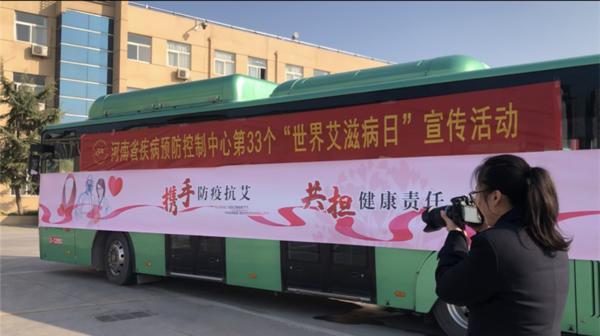 """郑州首条""""艾心号""""公交上路开跑,普及艾滋病防治知识"""