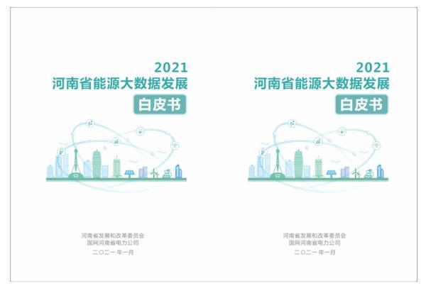 《河南省能源大数据发展白皮书(2021)》正式发布