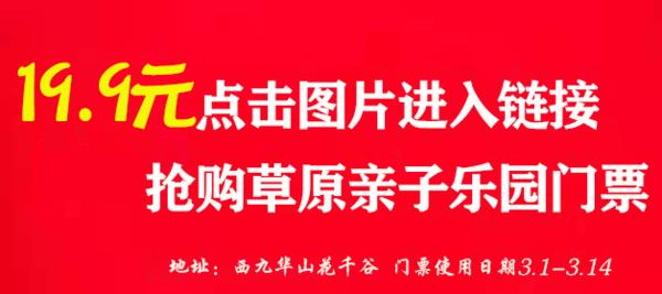 爆赞!西九华山第五届郁金香文化节即将来袭!快点击领福利啦!!