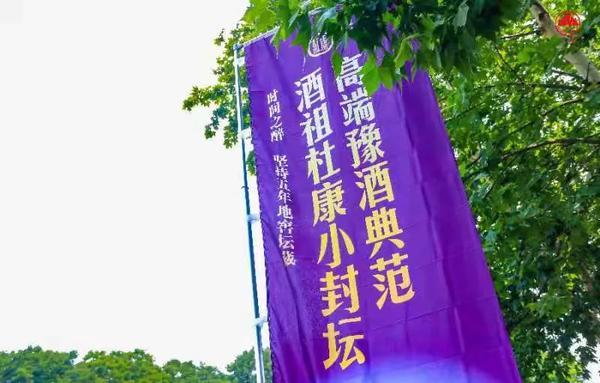 """豫酒品牌行洛阳启动,杜康""""三个3""""牢占C位"""
