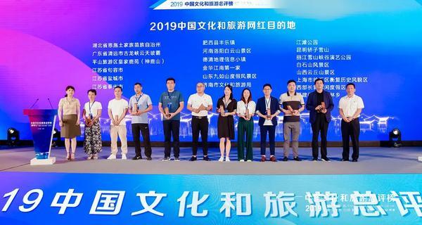 """洛阳白云山入选""""2019中国文化和旅游网红"""