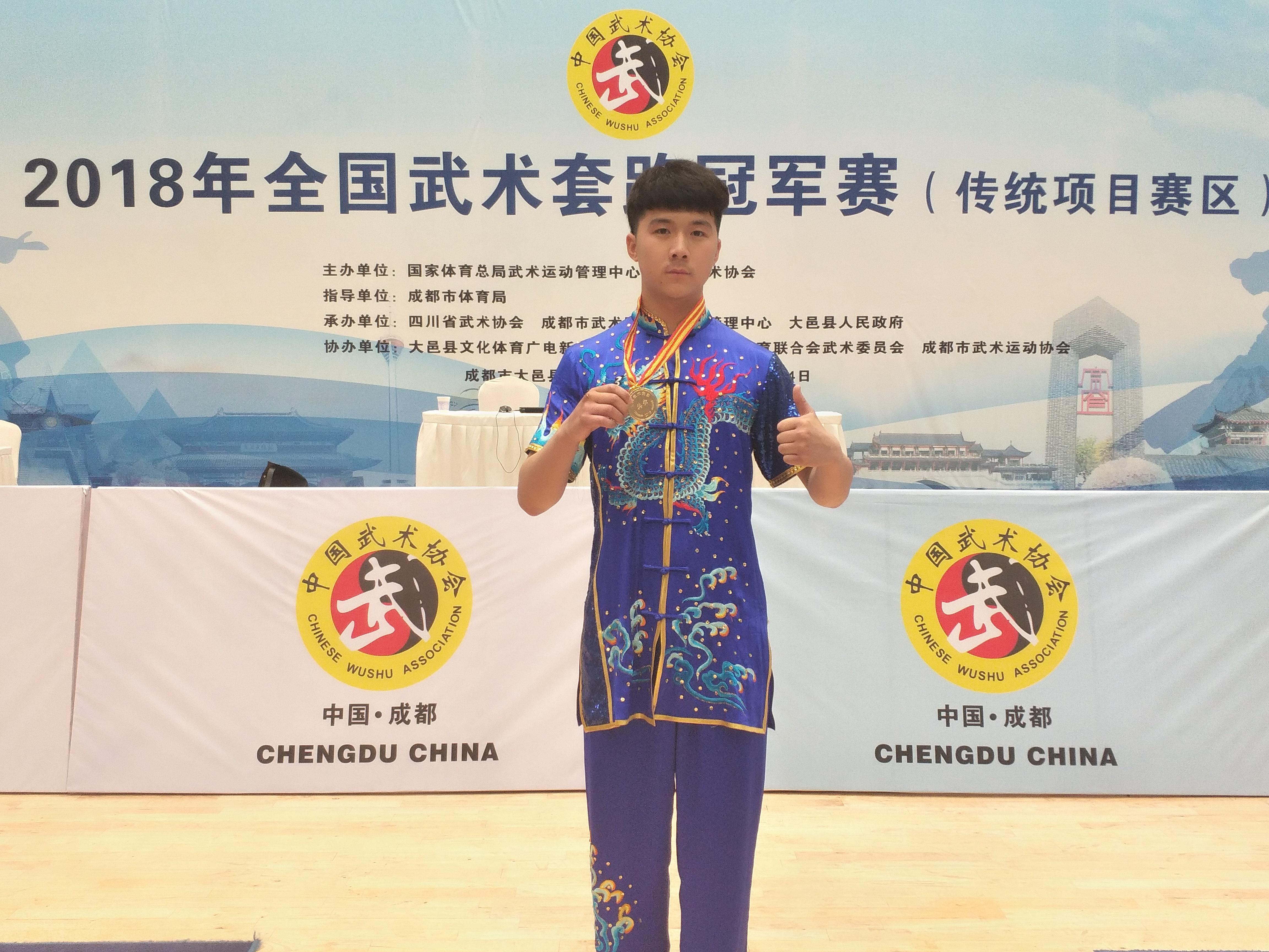 陶铁龙获得男子少林拳第一名