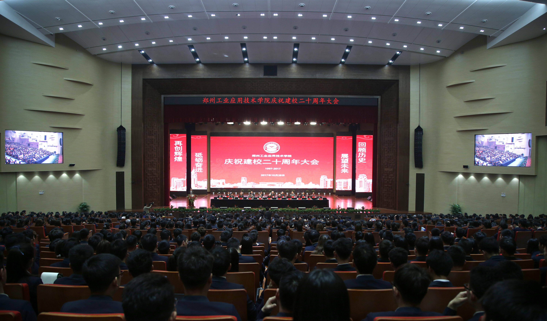 郑州工业应用技术学院20年校庆大会 (3)