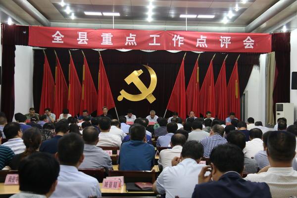 网上信誉赌博的网站:南召县召开重点工作点评会_激发干事创业新活力
