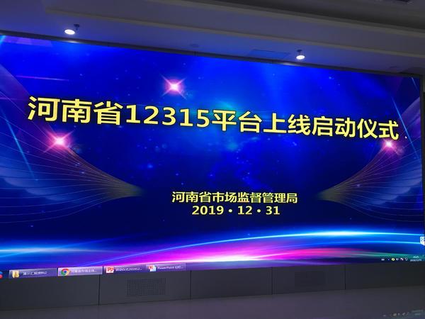 """河南12315平台正式上线,维权投诉""""一号搞定"""""""