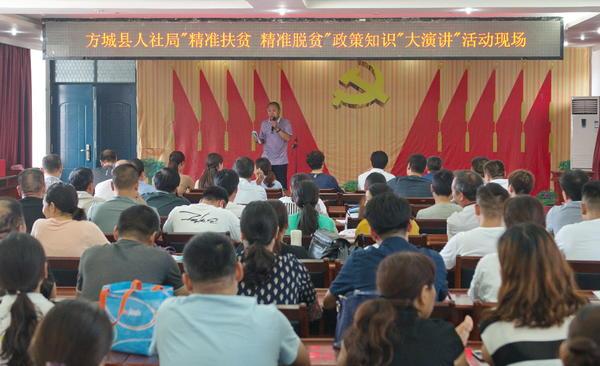 重庆时时彩稳赚软件:方城县人社局举办演讲比赛__学习扶贫政策知识
