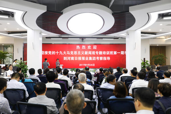【大河网景】 马克思主义新闻观专题培训班学员点赞河南日报报业集团中央厨房