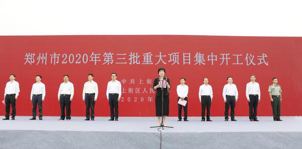 总投资80多亿元,郑州上街区第三批重大项目集中开工